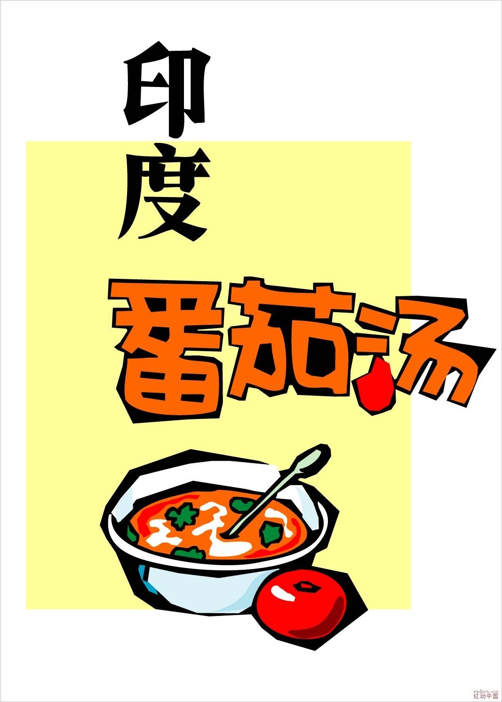 手绘海报美食边框