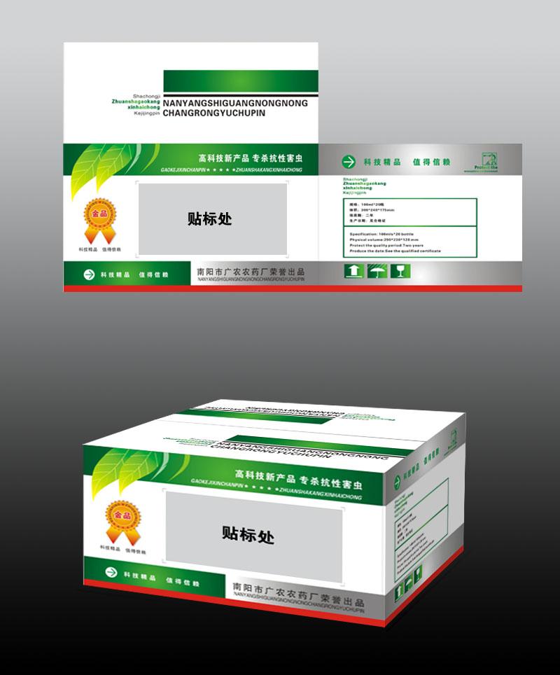 农药药品通用箱包装设计