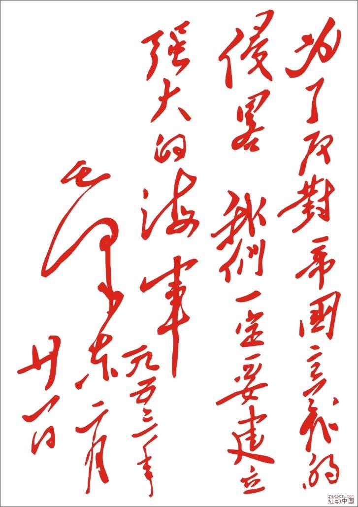 毛主席海军题字.jpg