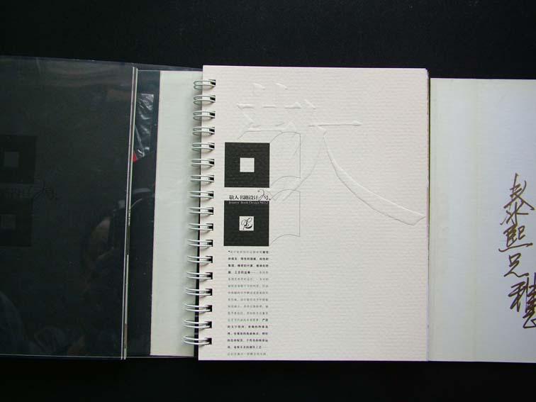 03 吕敬人 书籍设计系列