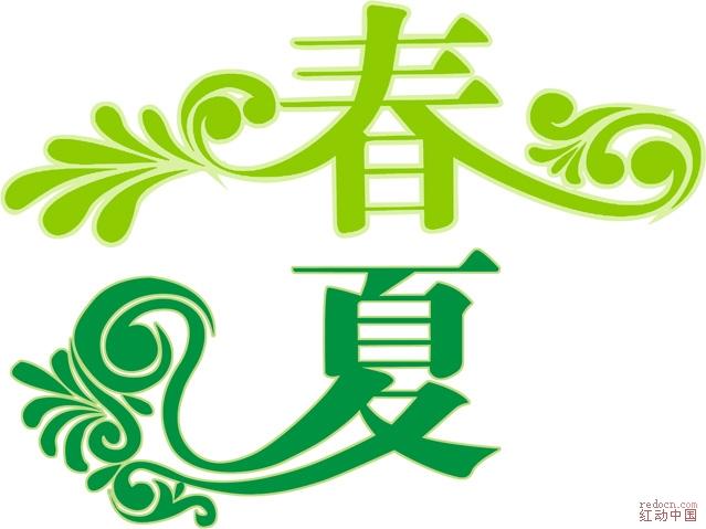 璐字艺术变形字图片_字体名称超的艺术字美术字