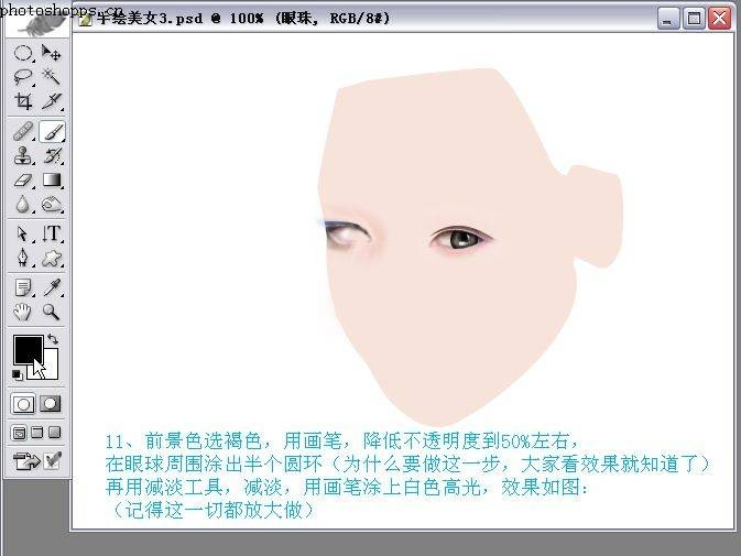 Photoshop实例教程手绘封面古典美女 鼠绘