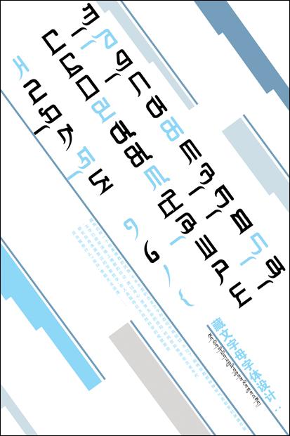 藏文字母招贴设计