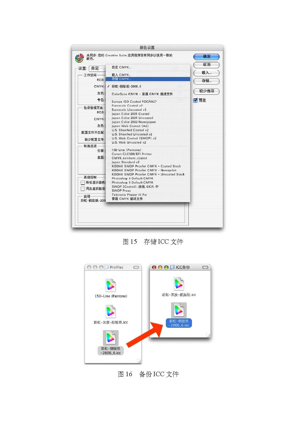 印前校色实用教程_页面_27.jpg