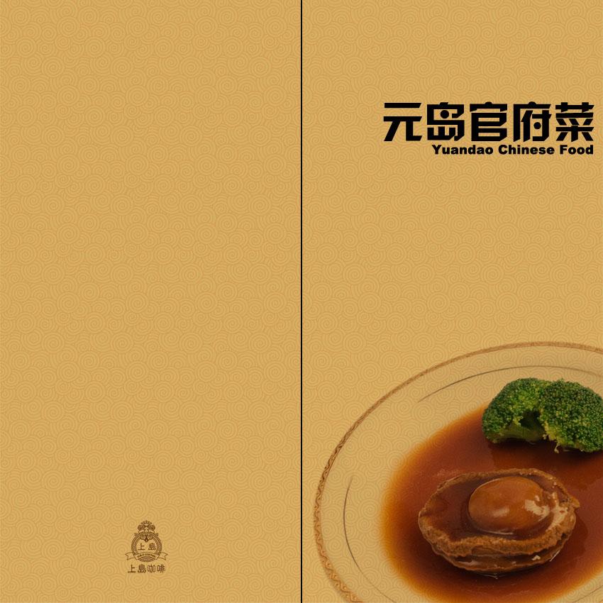 上岛咖啡西单宣内店菜牌 中餐部分 画册 平面 原创设计 第