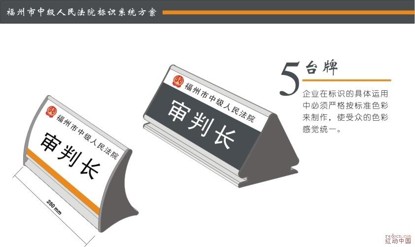 福州中级人民法院标识系统 标志VI设计 设计源稿