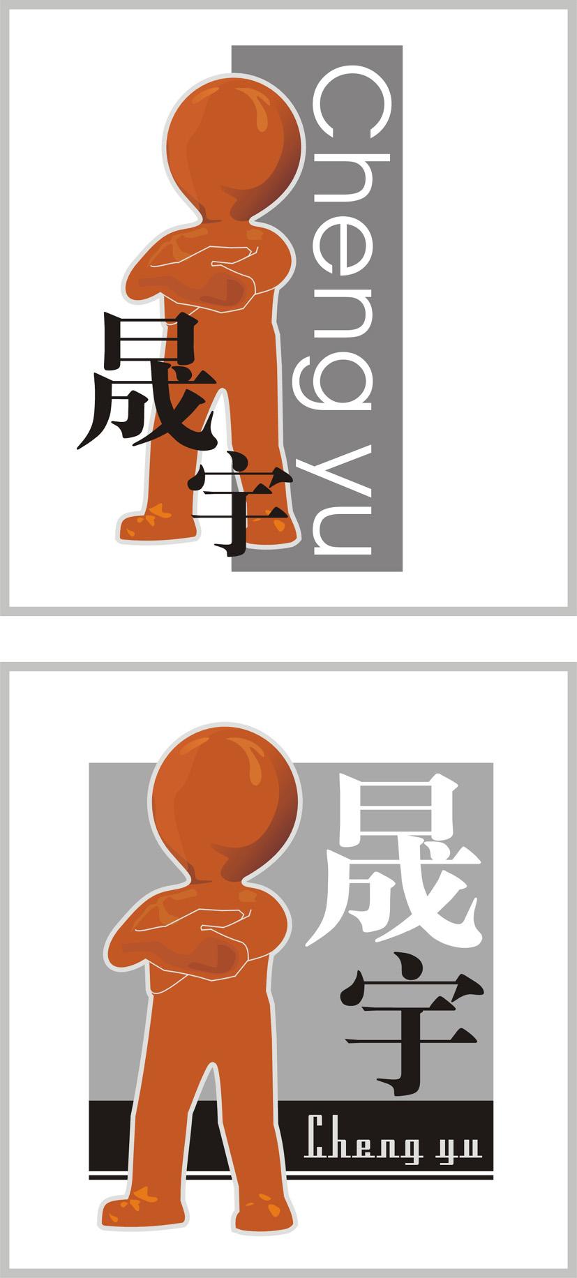 刚帮朋友的物流公司设计的一个logo 第一次发贴,希望多多点评` 设计