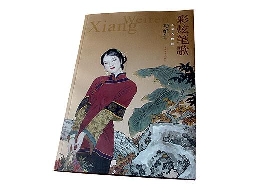 《彩炫笔歌-项维仁工笔人物画》-封面设计.jpg
