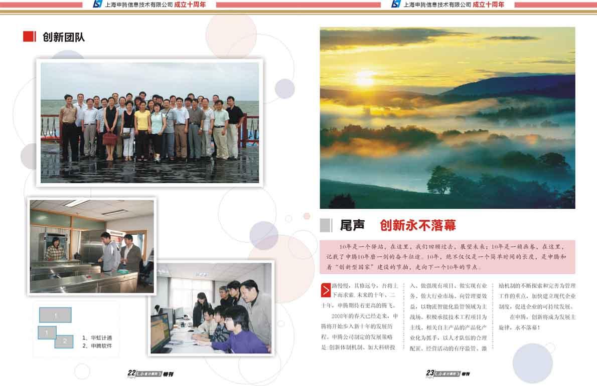 十周年内刊内页,杂志,样本,画册_画册_平面_原创设计