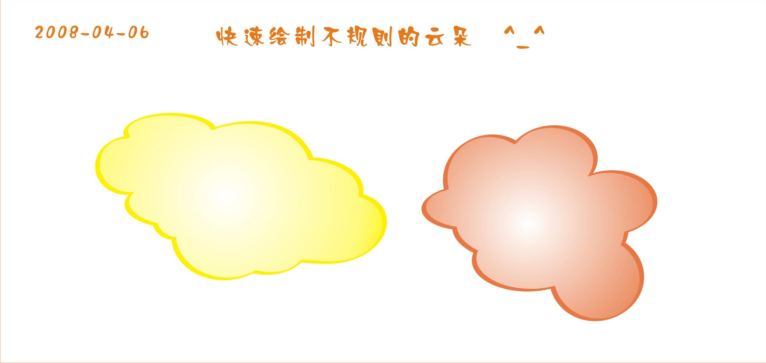 设计教程 coreldraw教程 其他 03 又快又好画云朵,漂亮实用哦  图形