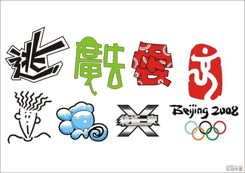 pop字和logo_矢量素材_素材下载_资讯娱乐 专业设计网