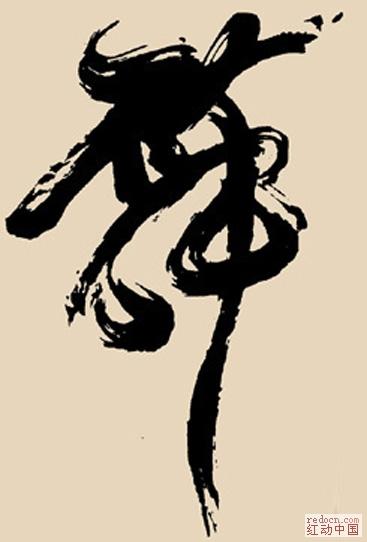 李文智微信根雕艺术