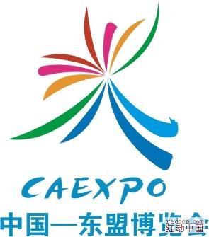 东盟博览会标志_矢量素材_素材下载_资讯娱乐 第一网