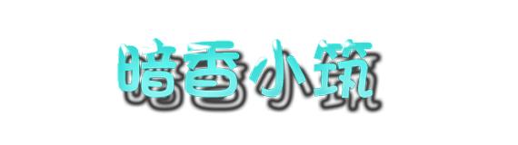 ps制作果冻字教程:很可爱的字体