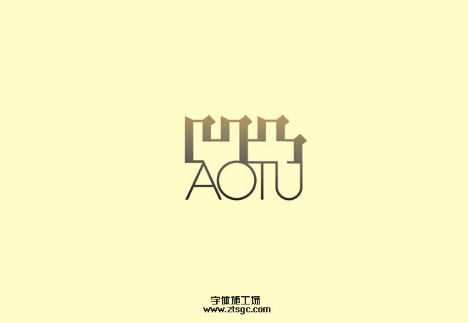 中文字体设计的标志图片