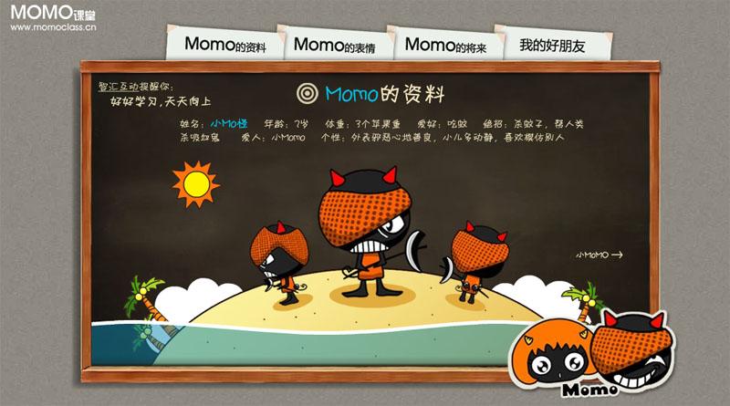 momo家族www.momoclass.cn.jpg