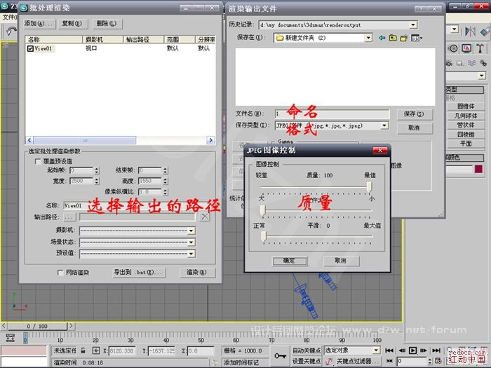 3dmax渲染步骤
