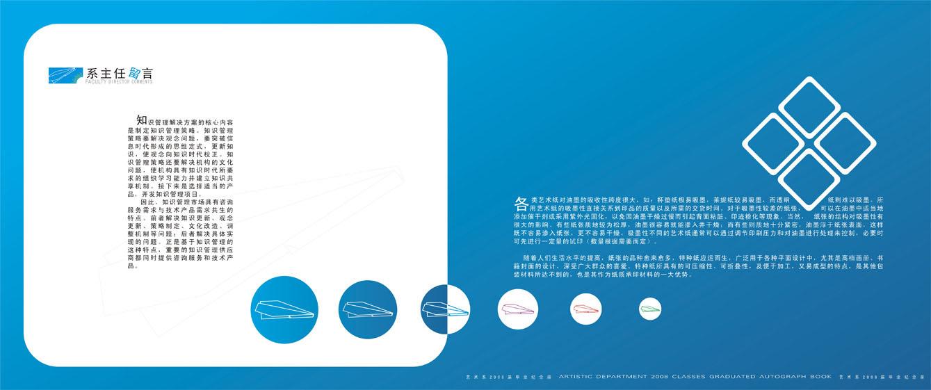 小学毕业纪念册ppt; 毕业证模板分享