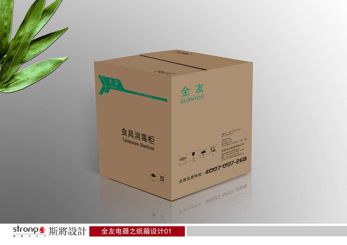电器包装纸箱设计