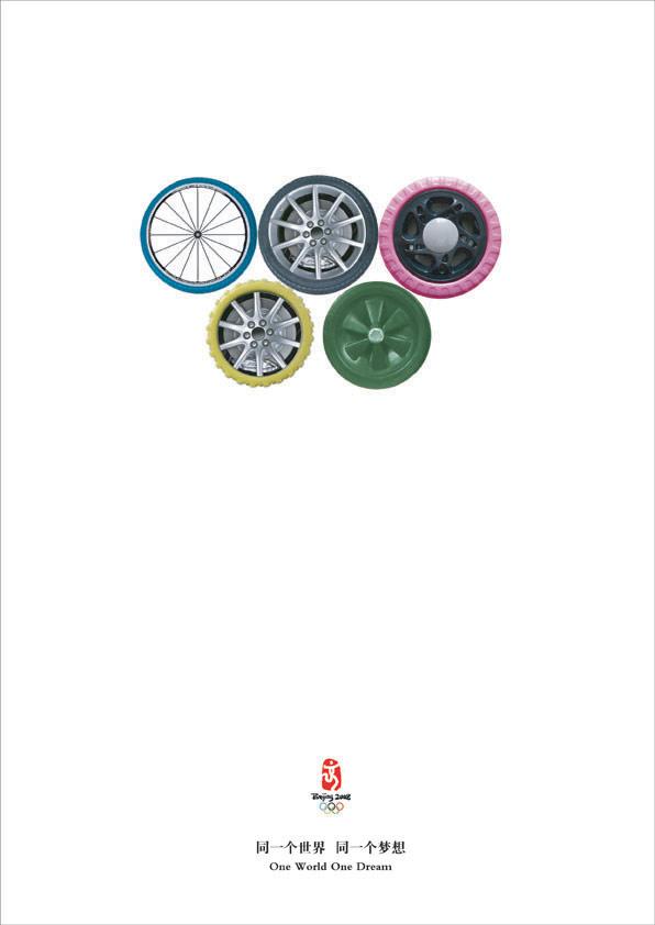 奥运公益海报 衣食住行篇