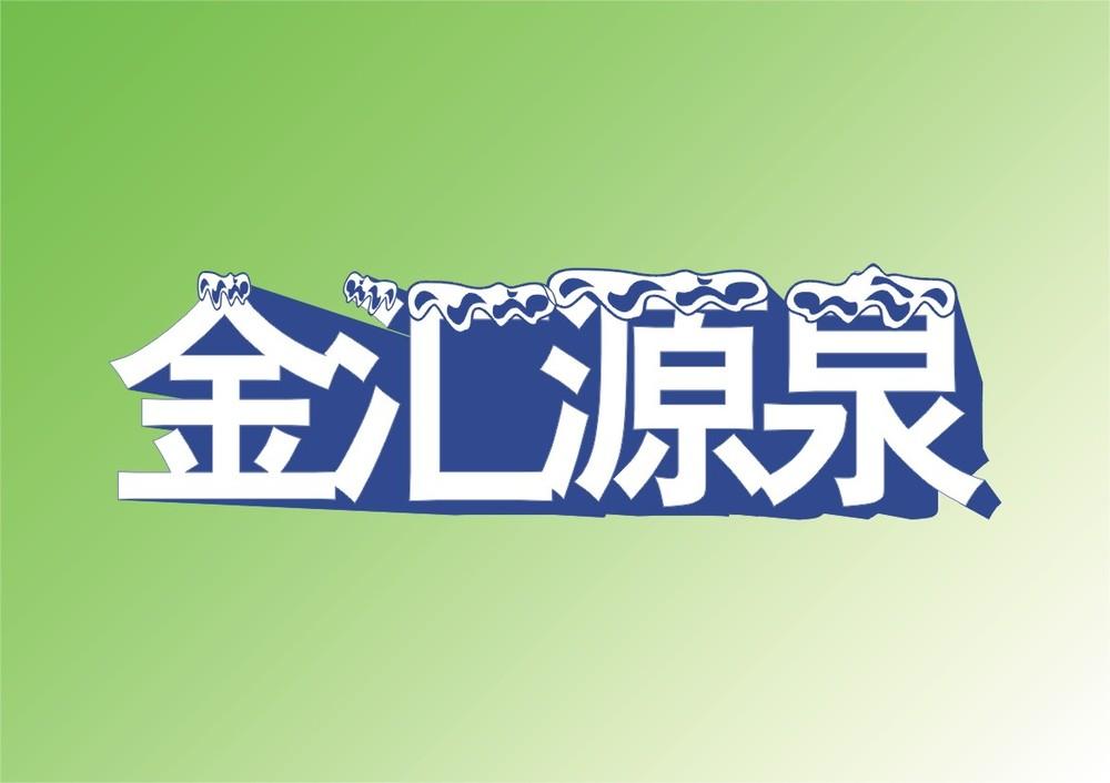饮料标志_其他广告_平面_原创设计 第一设计网 - 红动