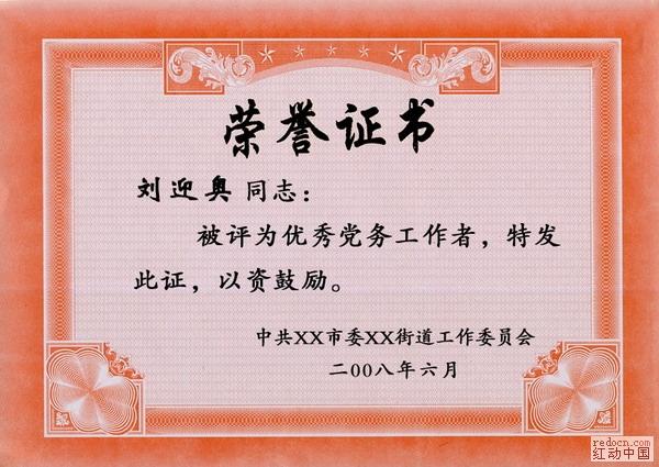 誉证书打印模板