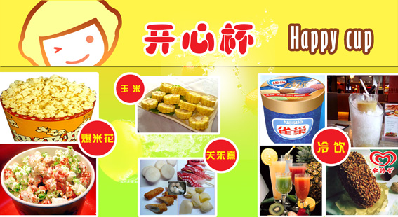 奶茶店pop_海报_平面_原创设计 第一设计网 - 红动