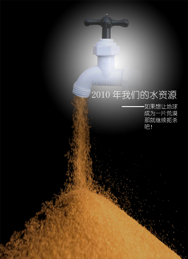 节约水资源_海报_平面_原创设计 专业设计网 - 红动
