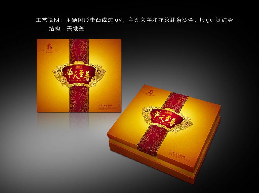 月饼包装设计 月饼包装 茶叶月饼