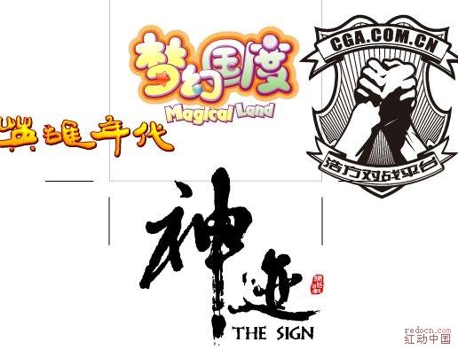 游戏logo_矢量素材_素材下载