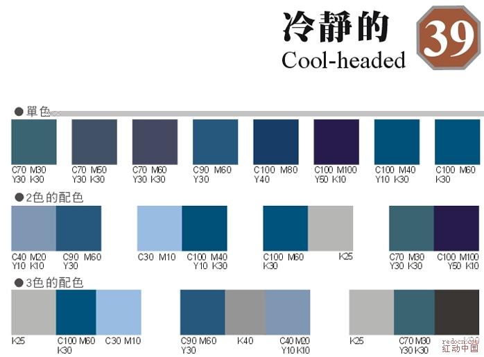 设计配色表_平面_平面基础知识
