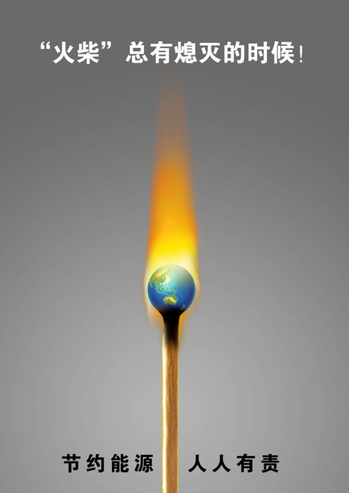 节约能源公益广告_海报_平面_原创设计 专业设计网