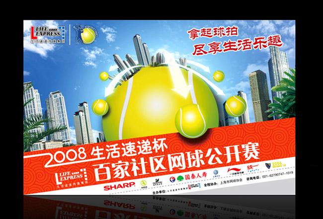 0中国网球公开赛设计_2010中国网球公开赛部分视觉设计及驻场办公