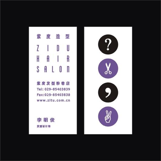 紫度名片07.jpg