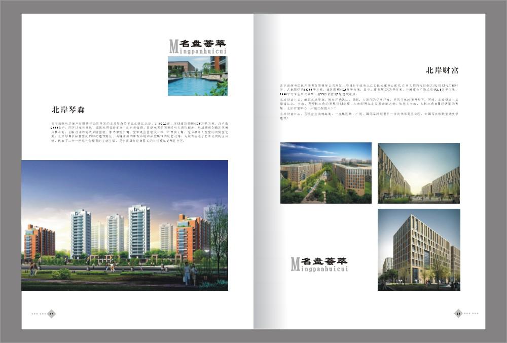 城市宣传册_画册_平面图片