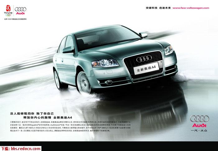 车-汽车-轿车类 宣传单dm单 首席广告素材 设计模板 psd分