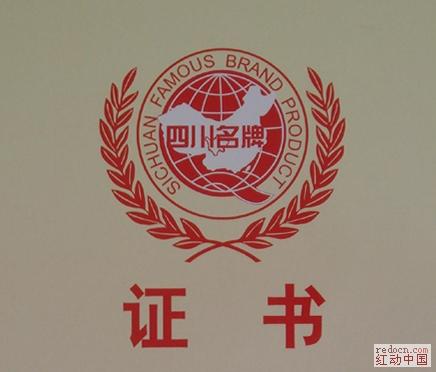 四川名牌标志 素材求助 红动知道 第一设计网 全球人气最高清图片