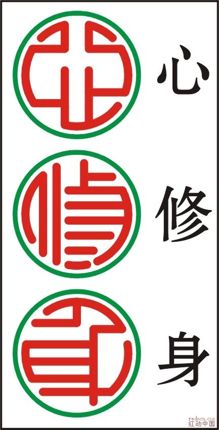 论坛首页 资讯娱乐 素材下载 矢量素材 03 矢量圆篆体