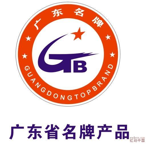 广东省名著名商标和广东省名牌产品标志 企业LOGO标志 常用素材