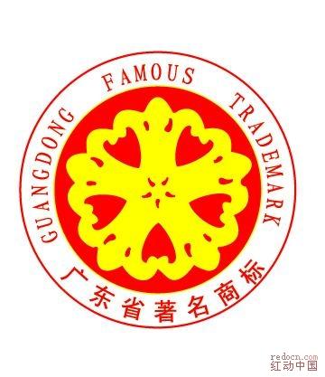 广东省名著名商标和广东省名牌产品标志_矢量素材