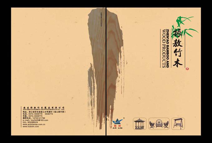 竹木制品的画册,看选了哪个封面