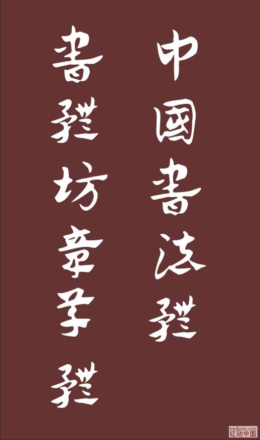 书体坊字体大全 中文字库 字体下载专区图片