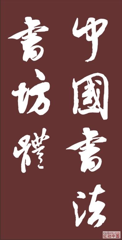 各种书法字体大全名称_书法字体有篆书还有哪些2:金文古汉字一种书体的名称.