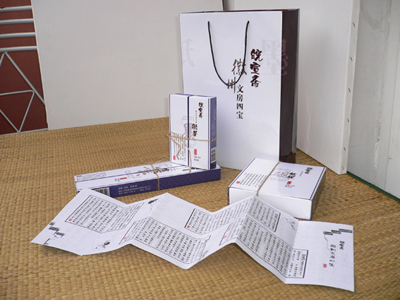 文房四宝系列文具包装设计