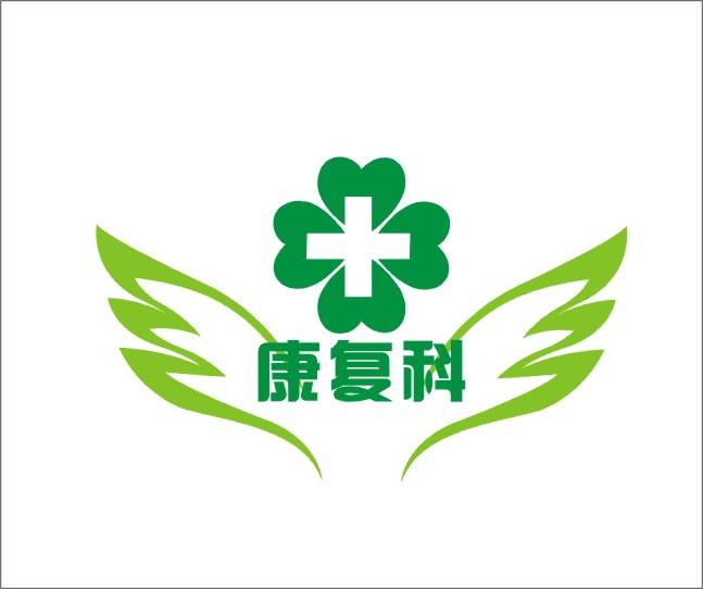 医院康复科标志_字体_平面_原创设计 专业设计网 - 红