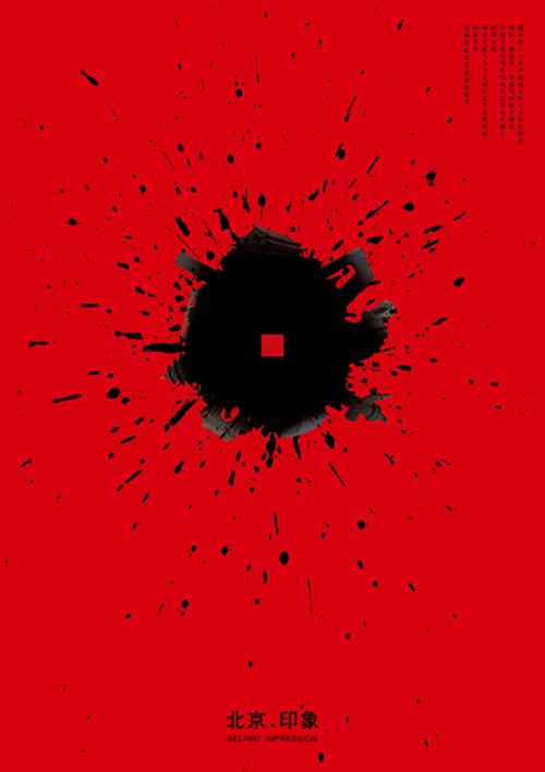 论坛首页 原创设计 平面 宣传单|折页 03 北京印象 海报 招贴