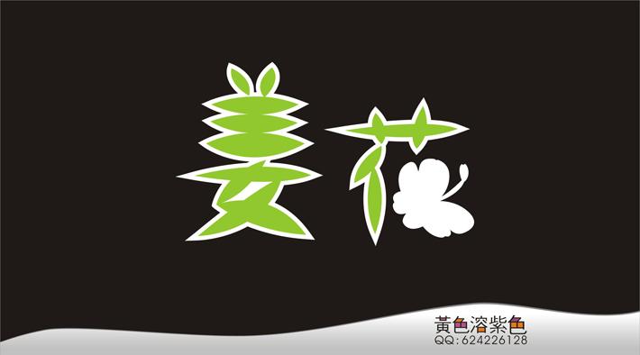 花卉名字设计 字体设计