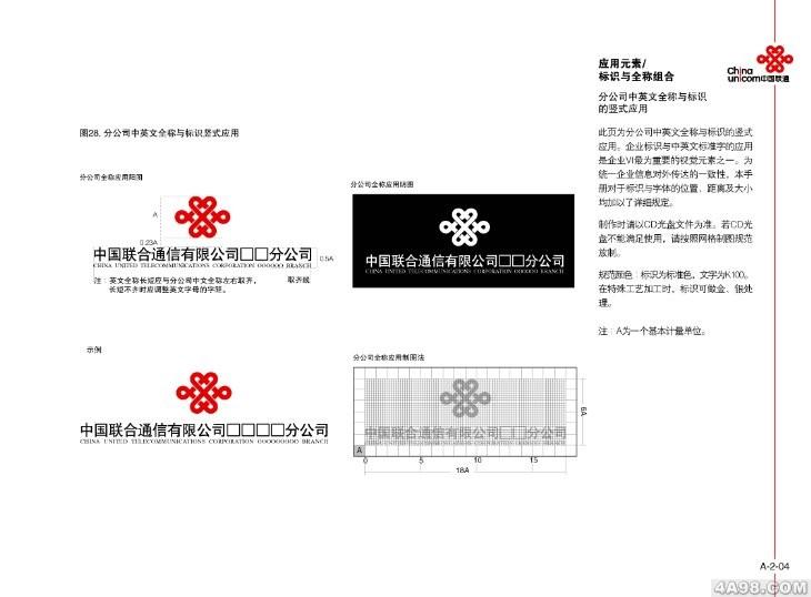 中国联通新logo品牌设想手册 全 144p