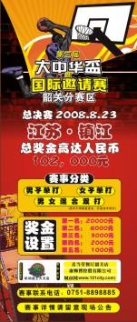 机动比赛2008A.jpg