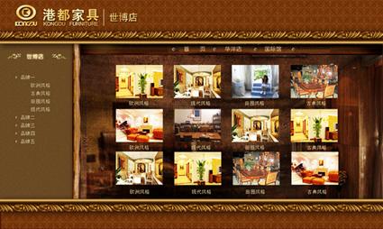 昆明港都家具网页界面的设计